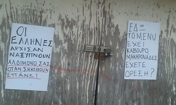 Greece_YoureEmbarrassingUs