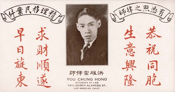 "Y.C. Hong business card, circa 1928. The characters read: ""These blessings I wish for my compatriots: businesses that flourish, fortunes smoothly sought, and once that is done, safe and speedy passage home."""