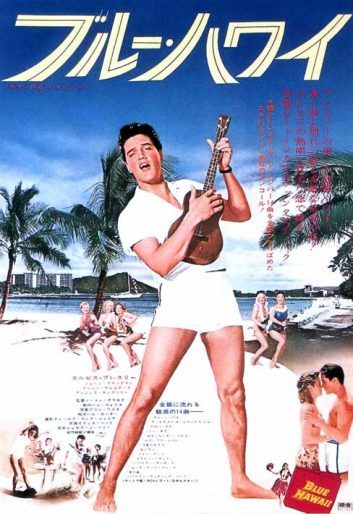 Movie poster for the Japanese version of the film Blue Hawaii.