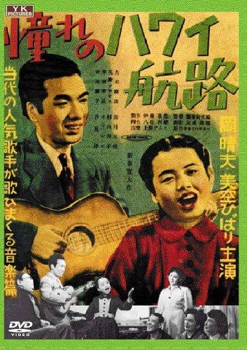 Singers of Akogare no Hawaii Kōro.