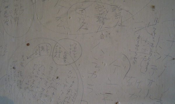 Japanese graffiti on the interior wall of a farmer's shed in Tulelake, California. The shed originally housed Japanese American detainees during World War II. Photo courtesy of Andrea Pitzer.